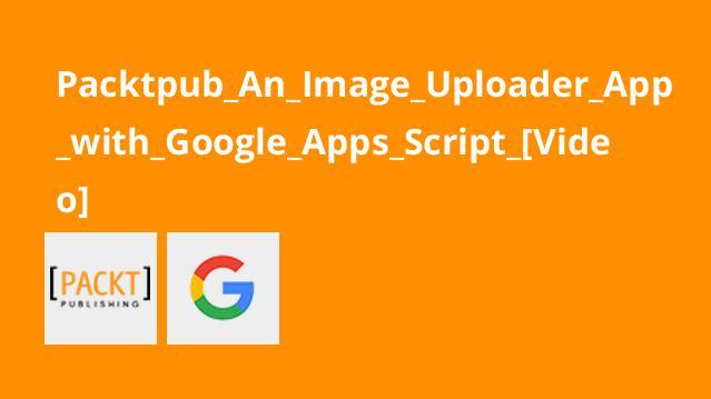 آموزش اپلیکیشنImage Uploader باGoogle Apps Script